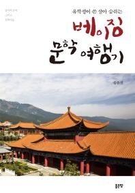 베이징 문학 여행기(유학생이 쓴 살아 숨쉬는)