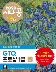 GTQ 포토샵 1급(2, 3급 포함)(2020)(시나공)