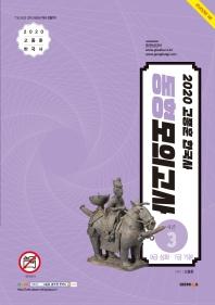 고종훈 한국사 동형모의고사 시즌 3 (2020) #
