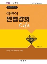 객관식 민법강의 Cafe(2019)(5판)(민법강의 Cafe 시리즈 3)