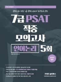 7급 PSAT 적중 모의고사 언어논리 5회(2021)(커넥츠 숨마투스)