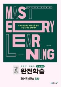 고등 영어독해연습 심화(2020)(2021 수능대비)(EBS 수능특강 완전학습)