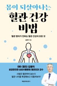혈관 건강 비법(몸이 되살아나는)