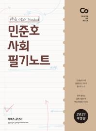 민준호 사회 필기노트(2021)(커넥츠 공단기)
