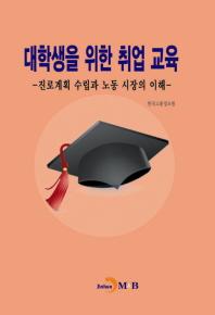 대학생을 위한 취업 교육