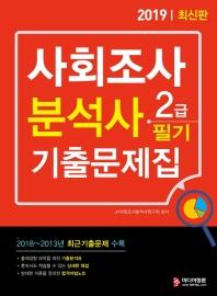 사회조사분석사 2급 필기 기출문제집(2019)