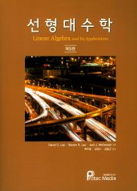 선형대수학(5판)