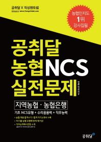 농협 NCS 실전문제(지역농협 농협은행)(공취달)