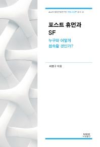 포스트 휴먼과 SF(포스텍 융합문명연구원 문명과 담론 총서 2)