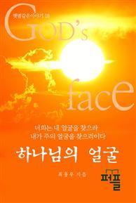 하나님의 얼굴 (햇볕18)
