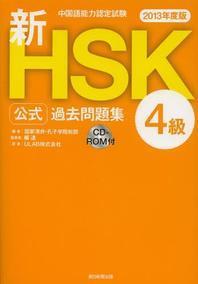 新HSK公式過去問題集4級 中國語能力認定試驗 2013年度版