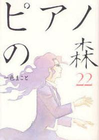 ピアノの森 22*