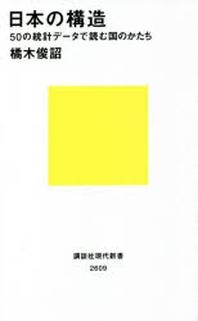 日本の構造 50の統計デ-タで讀む國のかたち