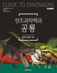 창조과학백과 공룡(양장본 HardCover)