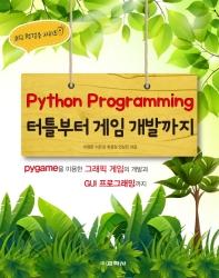 Python Programming 터틀부터 게임 개발까지