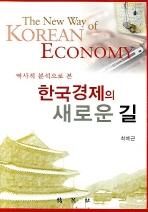 한국경제의 새로운길(역사적 분석으로 본)(양장본 HardCover)