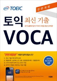 ETS 토익 VOCA(전면개정판) #