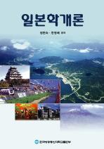 (워)일본학개론(2014-1)