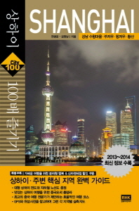 상하이 100배 즐기기(2013-2014)