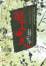 묘왕동주 2(한국 무협 명작 컬렉션 3)