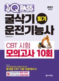 굴삭기운전기능사 필기 CBT 시험 모의고사 10회(2021)(원큐패스)
