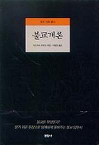 불교개론(알기 쉬운 불교) ///FF16