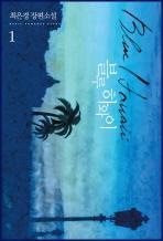 블루 하와이. 1 -2권 전2권
