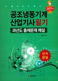 공조냉동기계 산업기사 필기 과년도 출제문제 해설(2017)(단기완성)