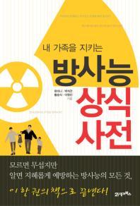 방사능 상식 사전