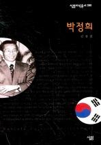 박정희(살림지식총서 300)