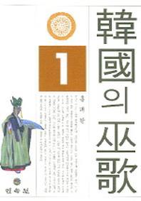 한국의 무가. 1: 남양주 무가