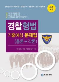 경찰 형법 기출예상 문제집(총론+각론)
