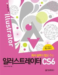 회사 실무에 힘을 주는 일러스트레이터 CS6(CD1장포함)