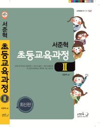 초등교육과정. 2(교원임용고사 대비)(2015)(서준혁)