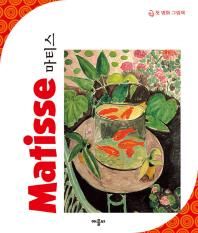 마티스 Matisse(개정판)(첫 명화 그림책)(보드북)