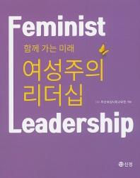 여성주의 리더십