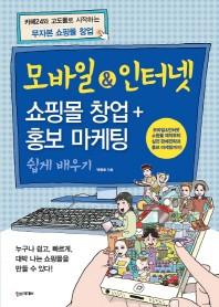 모바일&인터넷 쇼핑몰 창업+홍보 마케팅 쉽게 배우기