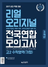고등 수학영역(가형) 고2 전국연합 모의고사(3개년)(2017)