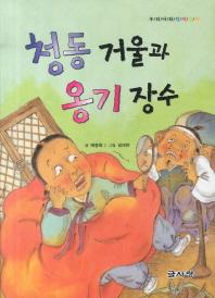청동 거울과 옹기 장수(우리나라 전래동화)
