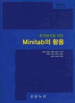 MINITAB의 활용(통계분석을 위한)