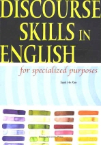 DISCOURSE SKILLS IN ENGLISH