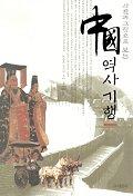 중국 역사 기행(사진과 그림으로 보는)
