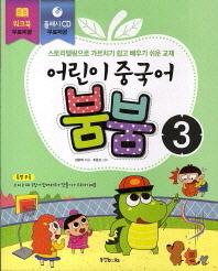 어린이 중국어 붐붐. 3(CD4장포함)
