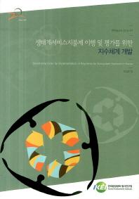생태계서비스지불제 이행 및 평가를 위한 지수체계 개발(연구보고서 2013-7)