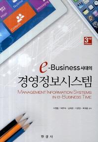 경영정보시스템(e Business시대의)(3판)(양장본 HardCover)