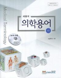 의학용어(새용어)(4판)(CD1장포함)