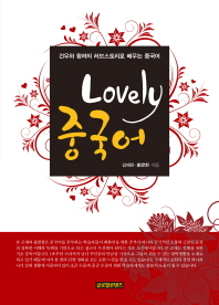 Lovely 중국어