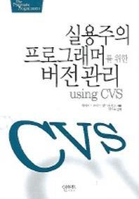 버전관리 using CVS