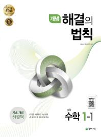 중학 수학 중1-1(2020)(개념 해결의 법칙)