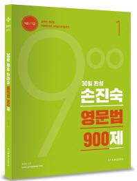 30일 완성 손진숙 영문법 900제. 1(공단기)